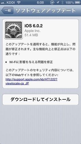 iOS6.0.2アップデート画面