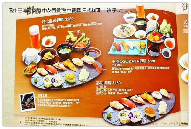信州王滝蕎麥麵 中友百貨 台中餐廳 日式料理 24