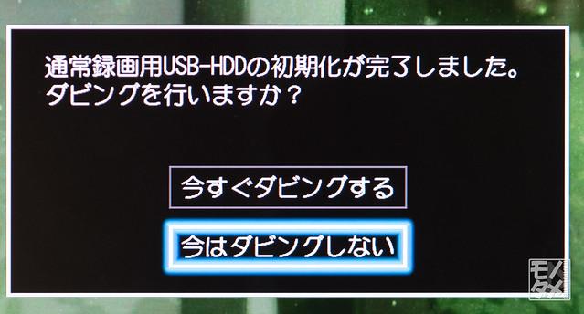USB-HDD登録8