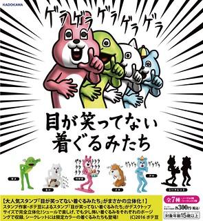 有什麼問題可以說啊我們一起笑你~ 日本LINE No.1 人氣貼圖「死魚眼布偶裝」立體化!目が笑ってない着ぐるみたち