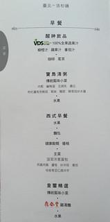 長榮皇璽艙- 台灣-洛杉磯(早餐菜單)