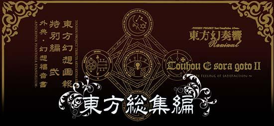 【情報】虎之穴的歷年創作《東方総集編》