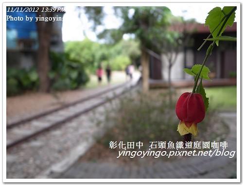 彰化田中_石頭魚鐵道庭園咖啡20121111_R0010188
