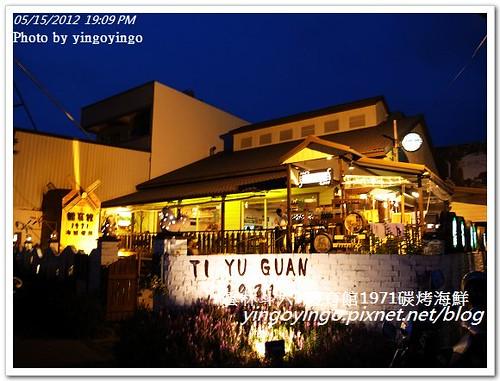 雲林斗六_體育館1971碳烤海鮮20120515_R0061090