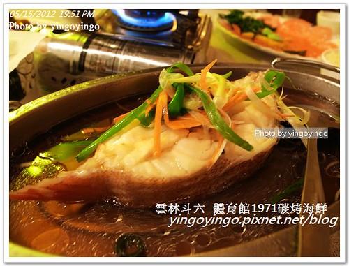 雲林斗六_體育館1971碳烤海鮮20120515_R0061117