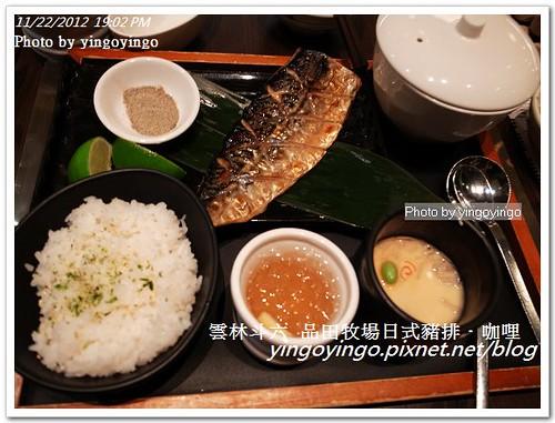 雲林斗六_品田牧場20121122_R0010413