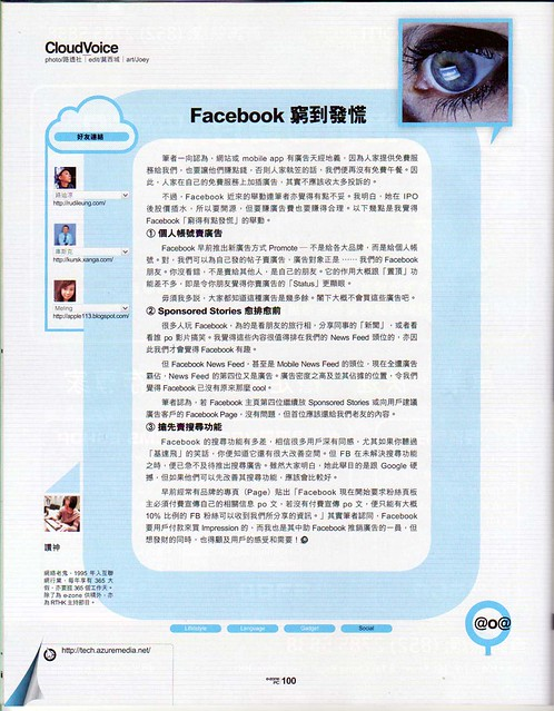 ezone CloudVoice:Facebook窮到發慌