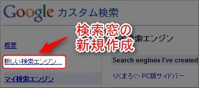「新しい検索エンジン」をクリック