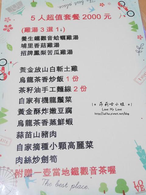 貓空美食泡茶餐廳推薦清泉山莊菜單menu