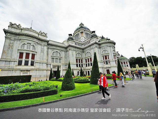 泰國曼谷景點 阿南達沙瑪空 皇家御會館 12