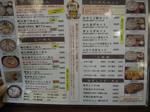ラーメン『元喜神』奈良店-05