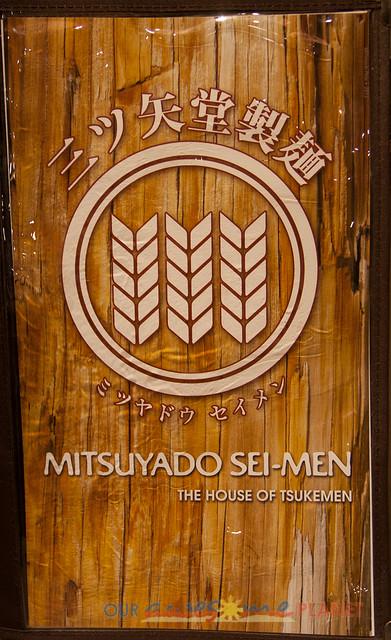 Mitsuyado Sei-Men's Tsukemen-8.jpg