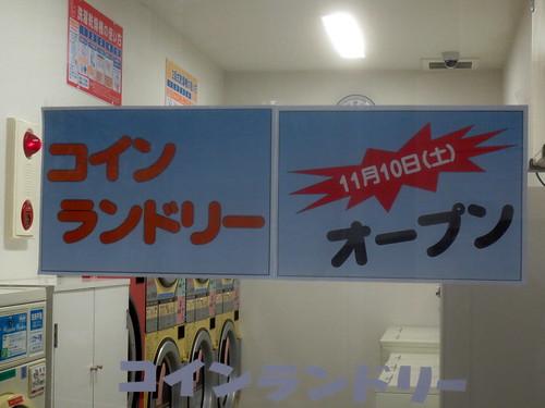 コタケランドリー(江古田)
