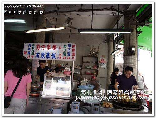 彰化北斗_阿琴姐高麗菜飯20121111_R0010128
