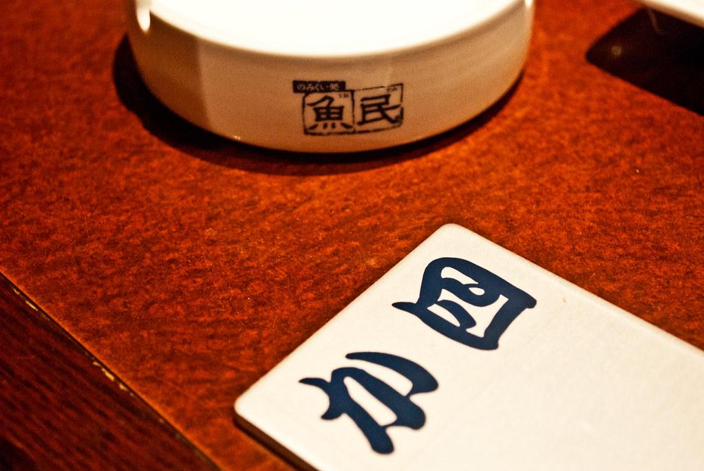 Kumamoto Uotami Shoe Key