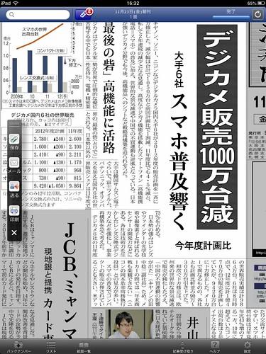 iPad miniで日本経済新聞を閲覧。ハイライトした記事をさらに拡大。