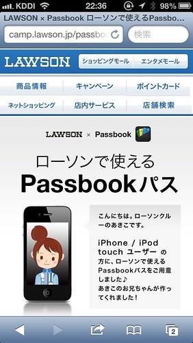 ローソンのPassbookのページ
