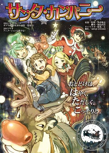 121126(4) – 劇場版《耶誕老人公司 Santa Company》將在2013年底上映,總本山『芬蘭』全力支援! (1/2)