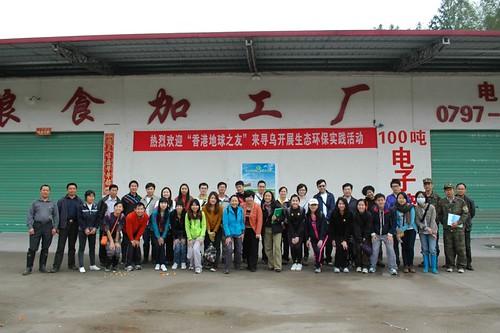 剛剛到達尋烏縣菖蒲鄉黃田村時的大合照 照片嗚謝:香港地球之友