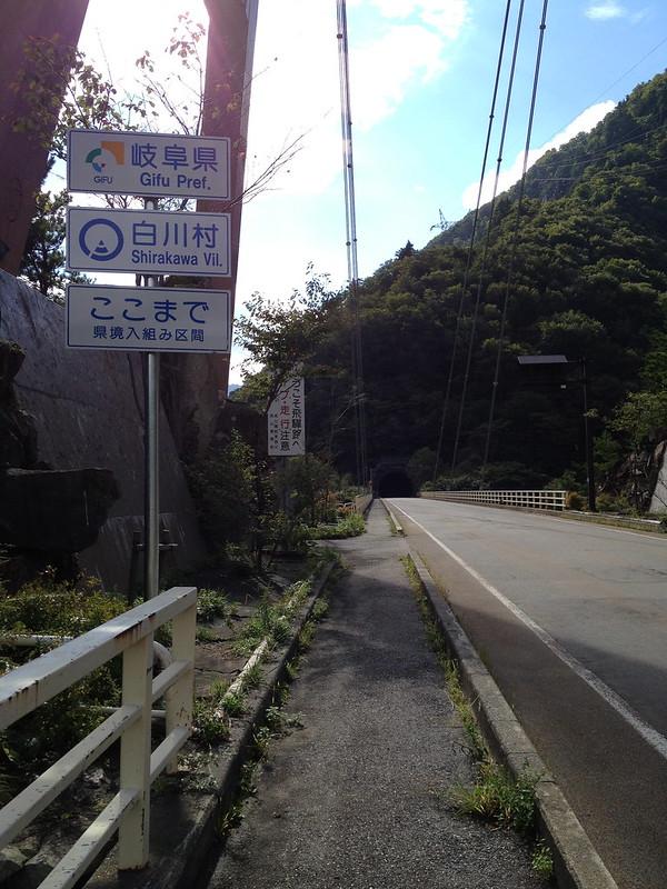 岐阜県入り その4