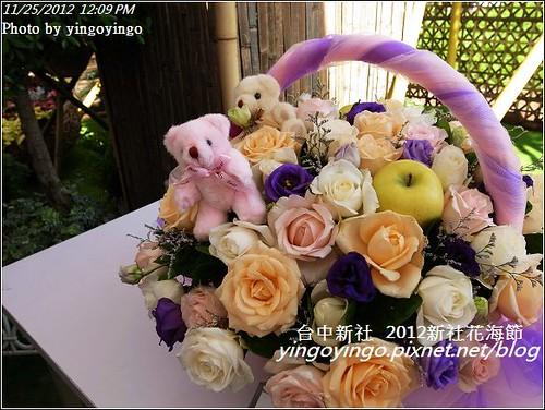 台中新社_2012新社花海節20121125_R0010506