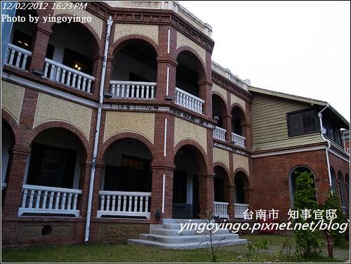 台南中西區_台南知事官邸20121202_R0010723
