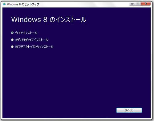 MS-Windows8_084