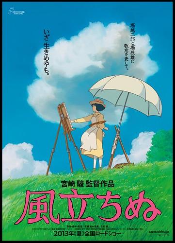 121214(3) - 宮崎駿劇場版《風立ちぬ》、高畑勲劇場版《かぐや姫の物語》將在2013年暑假『同步』上映!【2013/2/6更新】