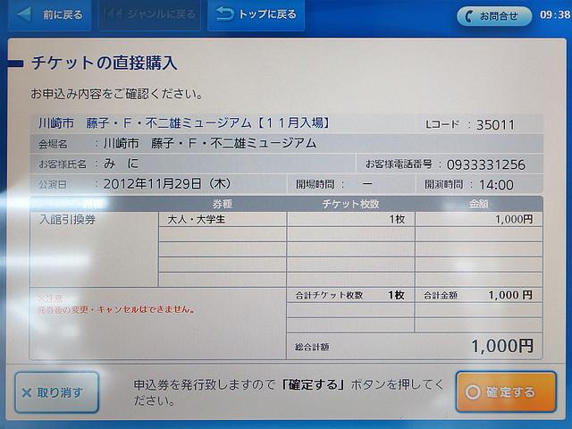 2012.1129.0939.38