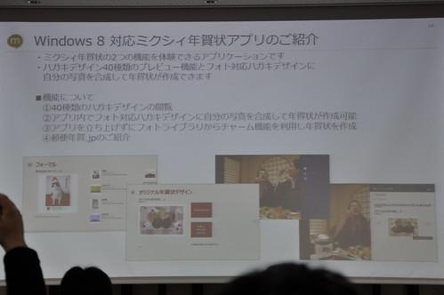 Windows8 Social Application_020