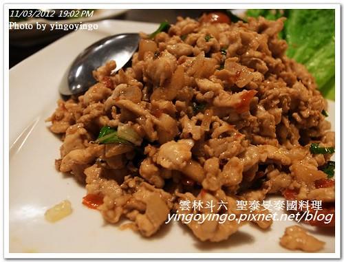 雲林斗六_聖泰旻泰國料理20121103_R0080605