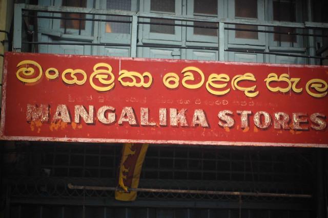 madura dictionary sinhala english online