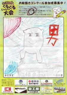 ������ Fukuro Chan - Competition