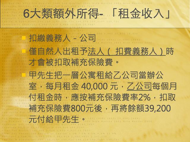 BNI長勝8分鐘分享鄭雅儷會計師20121106.023