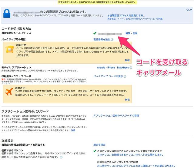 2段階認証設定一覧画面