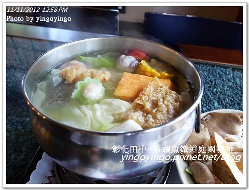 彰化田中_石頭魚鐵道庭園咖啡20121111_R0010176