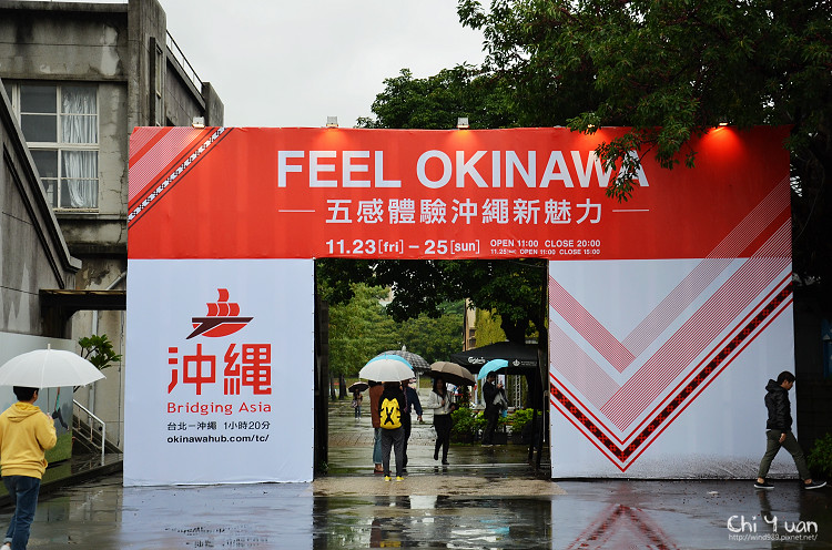 [展覽]FEEL OKINAWA。五感體驗沖繩新魅力(華山1914文創園區)
