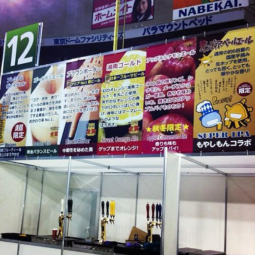 スーパーオクトーバーフェスト、クラフトビールは12番のブースですよ。