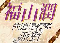 121128(4) - 明年元旦在台灣《福山潤的浪漫派對》門票破1000元,將從12-5晚間7點『年代系統』準時售票!