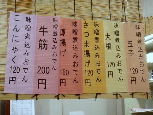 タズロクラブ(江古田)