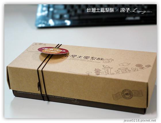 台灣土鳳梨酥 6
