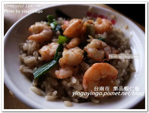 台南中西區_集品蝦仁飯20121202_R0010653
