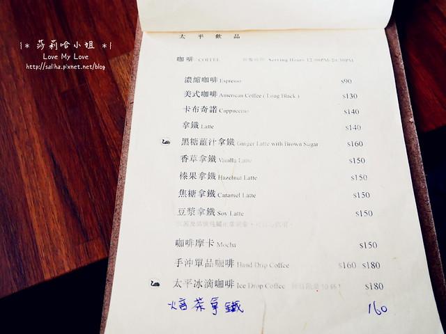 宜蘭餐廳咖啡館下午茶推薦合盛太平菜單menu (4)