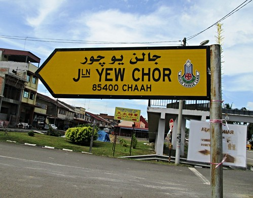 streetsign streetname roadsign roadname signage chinese malaysia johor segamat labis chaah mdl postcode bilingual