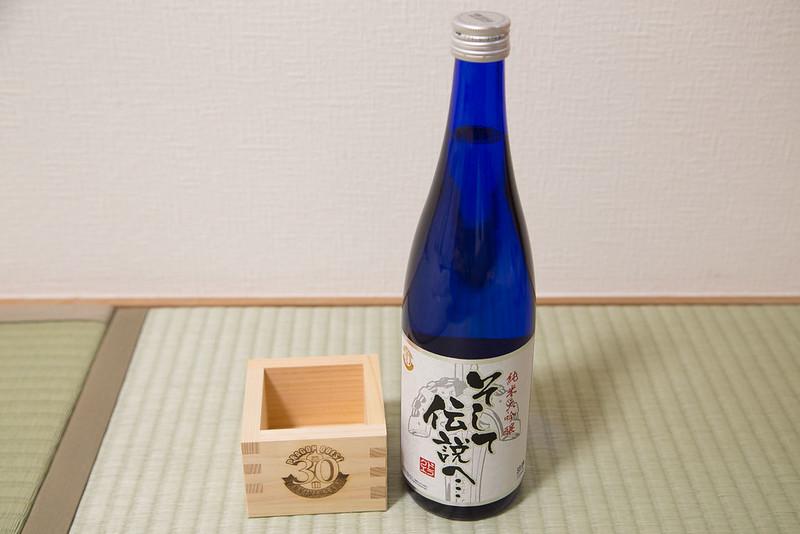 dragonquest_sake-2