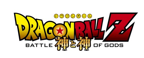 121119(2) – 『七龍珠』史上第18部劇場版《DRAGON BALL Z 神と神 -BATTLE OF GODS-》將在2013/3/30上映!