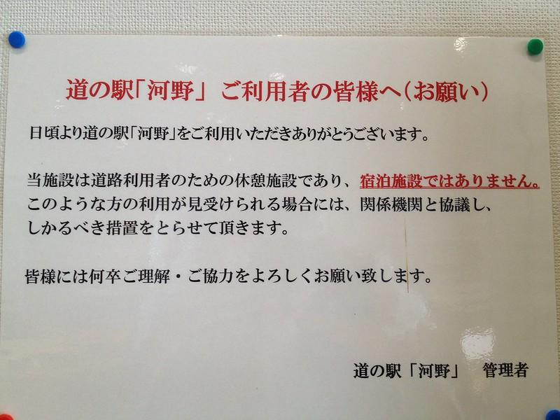 道の駅河野は宿泊禁止
