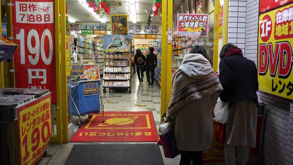 Koenji DVD Store