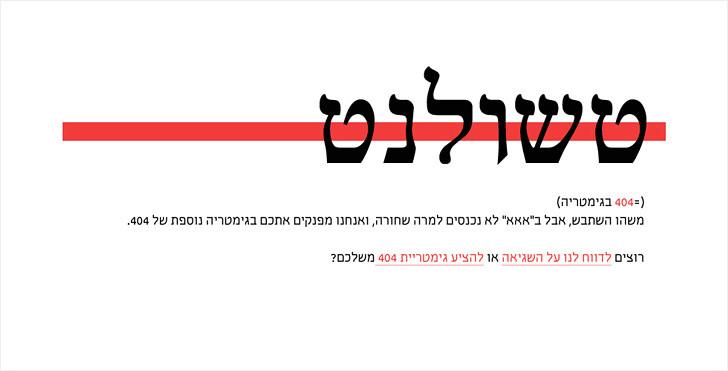 משה קקון (מילים וביטויים שהם 404 בגימטריה, וכל פעם ייכתב ביטוי אחר באופן רנדומלי)