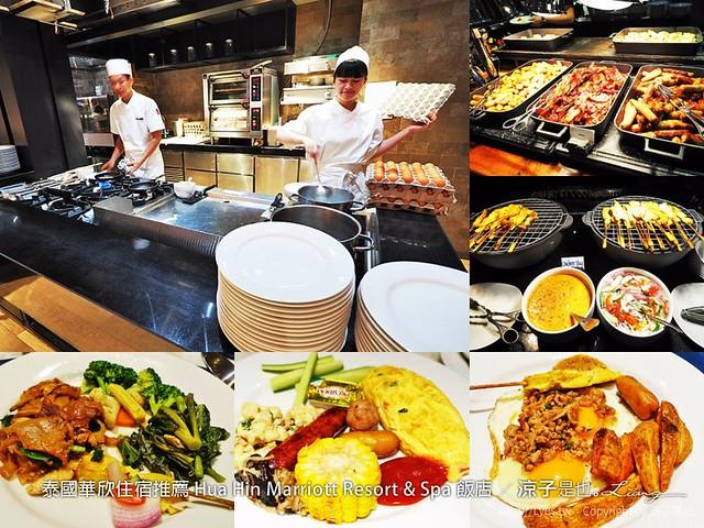 泰國華欣住宿推薦 Hua Hin Marriott Resort & Spa 飯店 159
